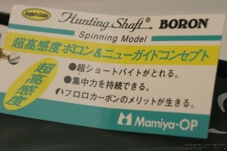 Mamiya-OP Hunting Shaft  Boron HBS-661L