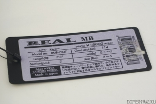 Nissin ARES REAL MB RMB-703T