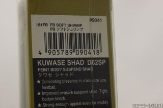 Nories Kuwase Shad D62SP#181FB Soft Shrimp